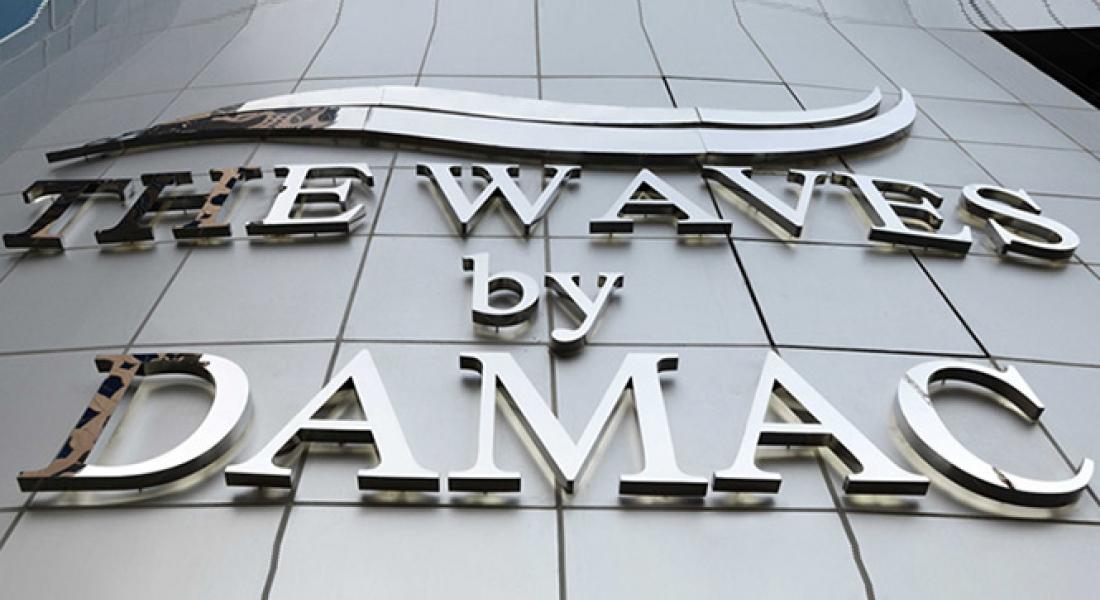 The Waves by DAMAC Properties at Dubai Marina